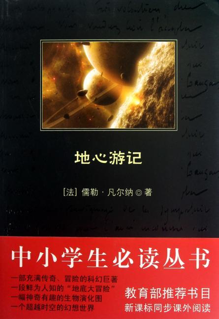 中小学生必读丛书:地心游记
