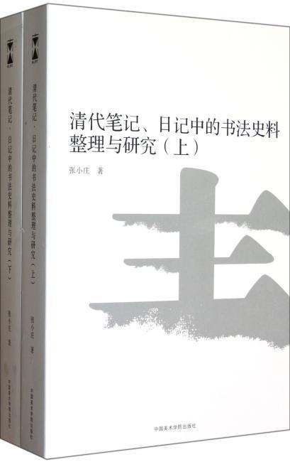 清代笔记日记中的书法史料整理与研究(套装上下册)