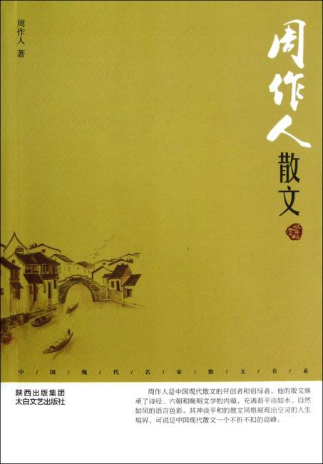 中国现代名家散文书系:周作人散文(鉴赏版)