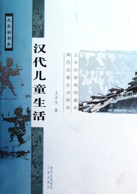 大长安书系:汉代儿童生活