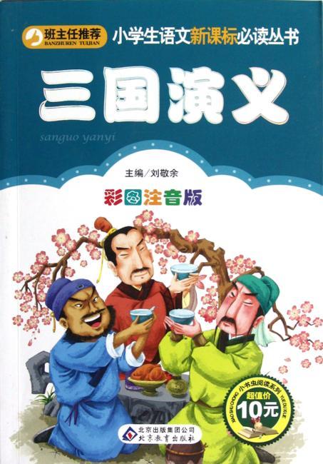 小学生语文新课标必读丛书?小书虫阅读系列:三国演义(彩图注音版)