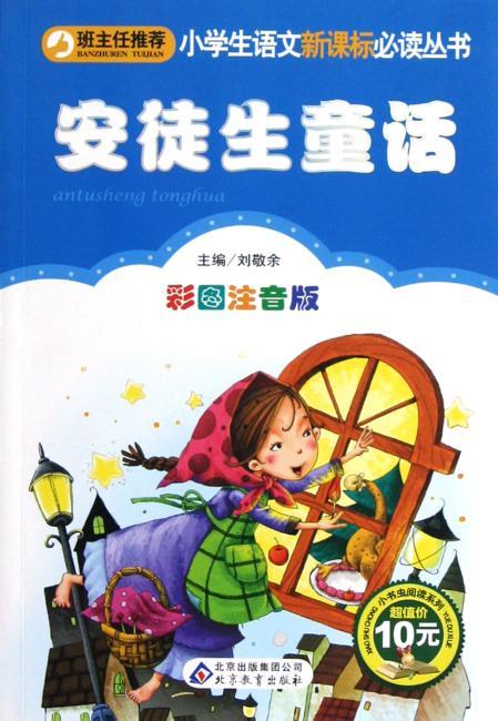 小学生语文新课标必读丛书?小书虫阅读系列:安徒生童话(彩图注音版)