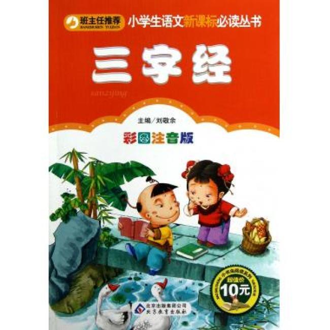 小学生语文新课标必读丛书?小书虫阅读系列:三字经(彩图注音版)
