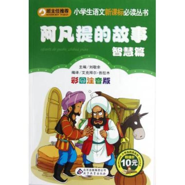 小学生语文新课标必读丛书:阿凡提的故事?智慧篇(彩图注音版)