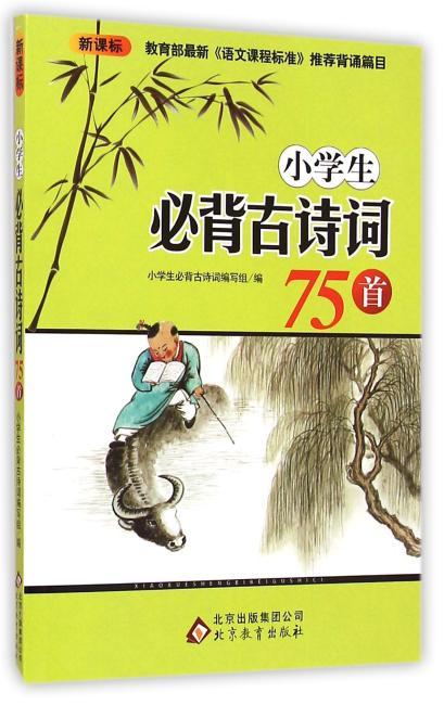 小学生必背古诗词75首(新课标)