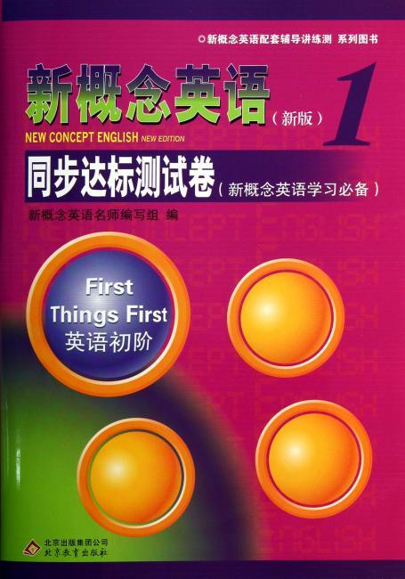 新概念英语配套辅导讲练测:新概念英语1同步达标测试卷(新概念英语学习必备)