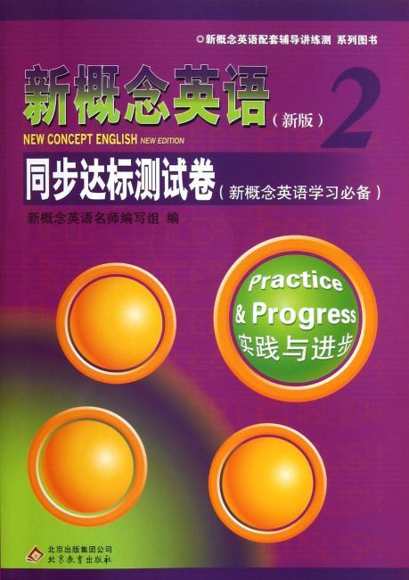 新概念英语配套辅导讲练测:新概念英语2同步达标测试卷(新概念英语学习必备)