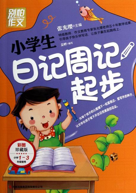 别怕作文:小学生日记周记起步(彩图珍藏版)(小学1-3年级使用)