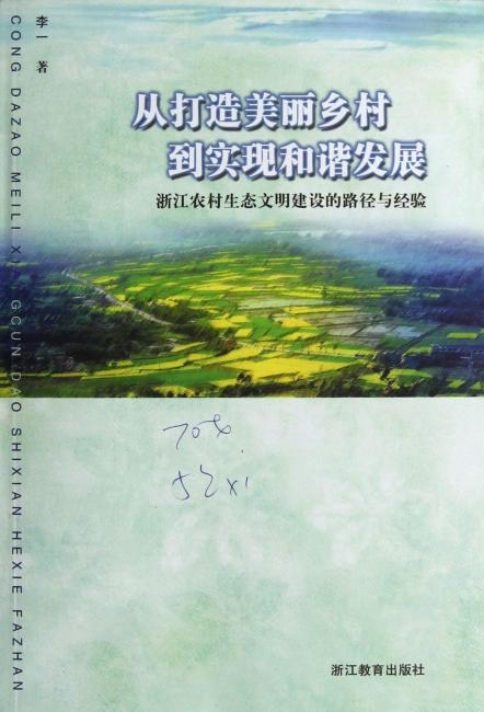 从打造美丽乡村到实现和谐发展:浙江农村生态文明建设的路径与经验