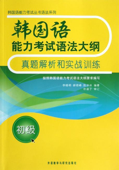韩国语能力考试丛书语法系列:韩国语能力考试语法大纲真题解析和实战训练(初级)