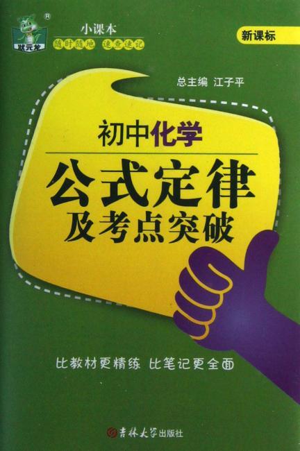 状元龙小课本:初中化学公式定律及考点突破(新课标)