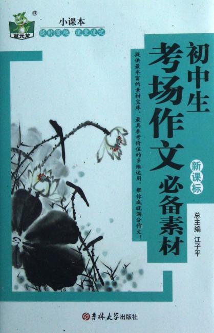 状元龙小课本:初中生考场作文必备素材(新课标)
