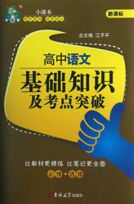 状元龙小课本:高中语文基础知识及考点突破(必修?选修)(新课标)