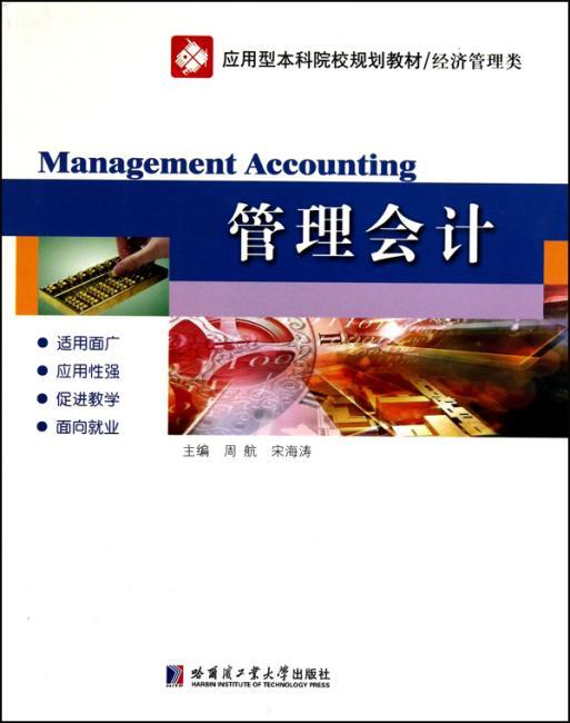 经济管理类应用型本科院校十二五规划教材:管理会计(第2版)