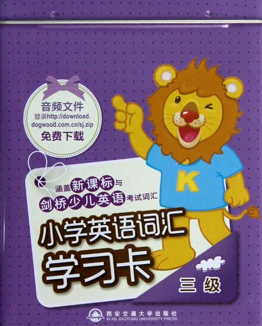 新东方:小学英语词汇学习卡(3级)