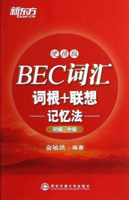 新东方·BEC词汇词根+联想记忆法(初级、中级)(便携版)