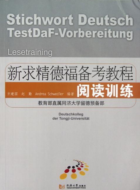 新求精德福备考教程:阅读训练