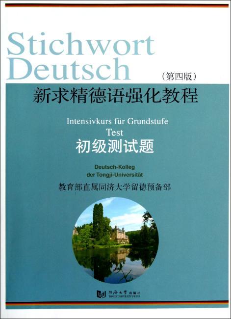 新求精德语强化教程(第4版)初级测试题