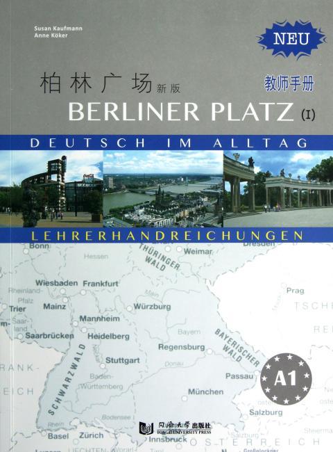柏林广场(新版)教师手册1