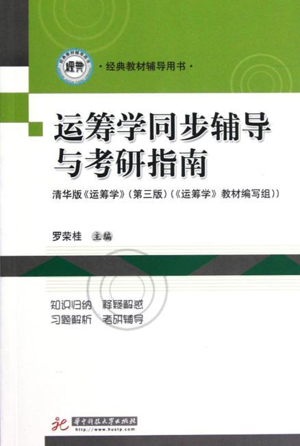 运筹学同步辅导与考研指南:清华版运筹学》(第3版)