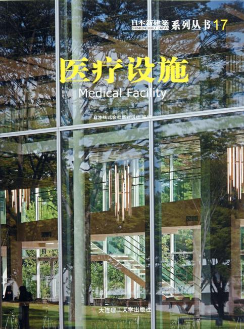 日本新建筑系列丛书17:医疗设施