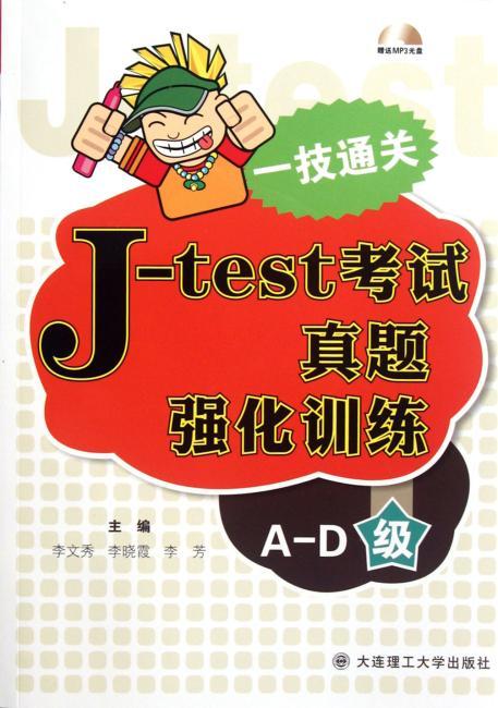 一技通关:J-test考试真题强化训练(A-D级)(附光盘)