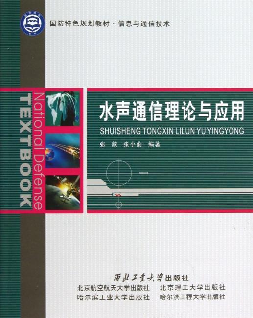 国防特色规划教材·信息与通信技术:水声通信理论与应用