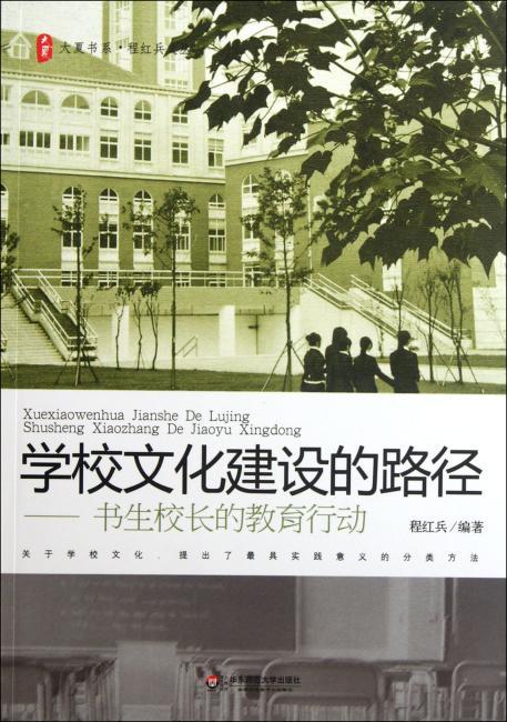 大夏书系·学校文化建设的路径:书生校长的教育行动