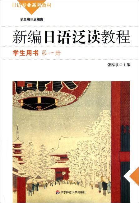 日语专业系列教材:新编日语泛读教程学生用书(第1册)(附光盘)