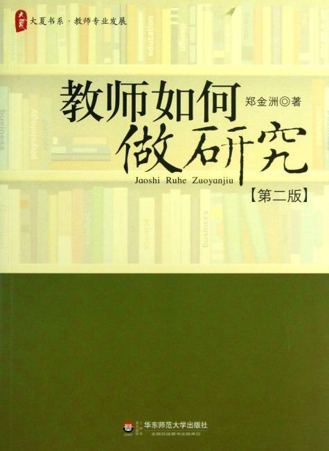 大夏书系·教师如何做研究(第2版)