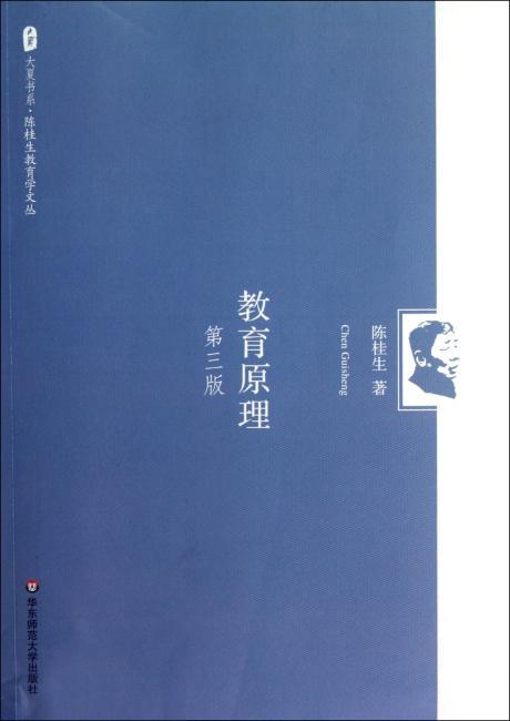 大夏书系?陈桂生教育学文丛:教育原理(第3版)
