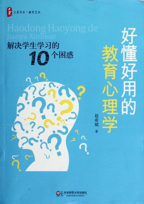 大夏书系?教育艺术?好懂好用的教育心理学:解决学生学习的10个困惑