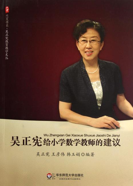 大夏书系·吴正宪给小学数学教师的建议