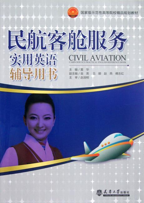 国家级示范性高等院校精品规划教材:民航客舱服务实用英语辅导用书