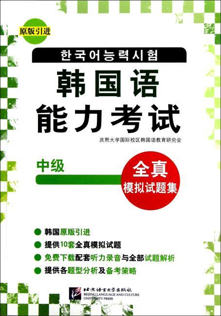 韩国语能力考试全真模拟试题集:中级(原版引进)