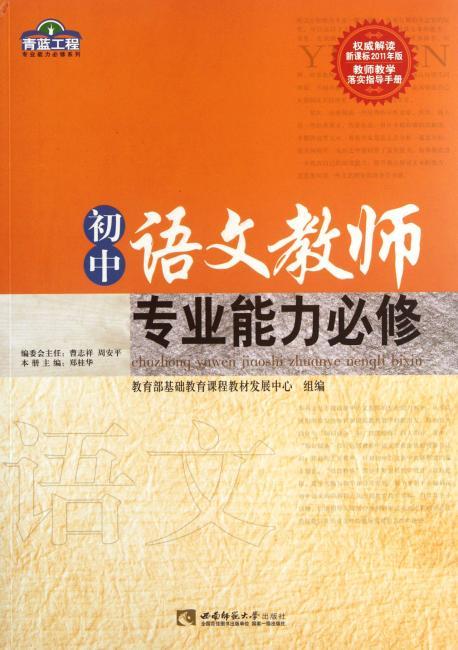 青蓝工程系列丛书:初中语文教师专业能力必修