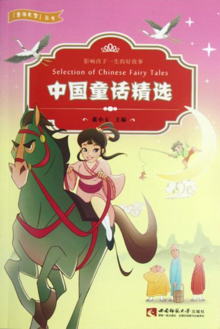 童话天堂丛书:中国童话精选