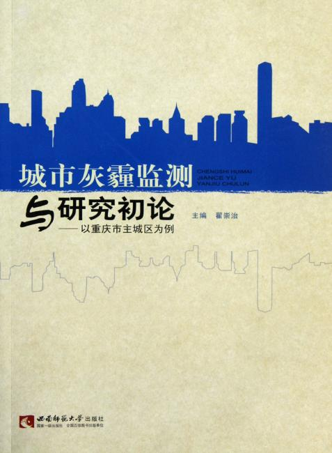城市灰霾监测与研究初探:以重庆市主城区为例