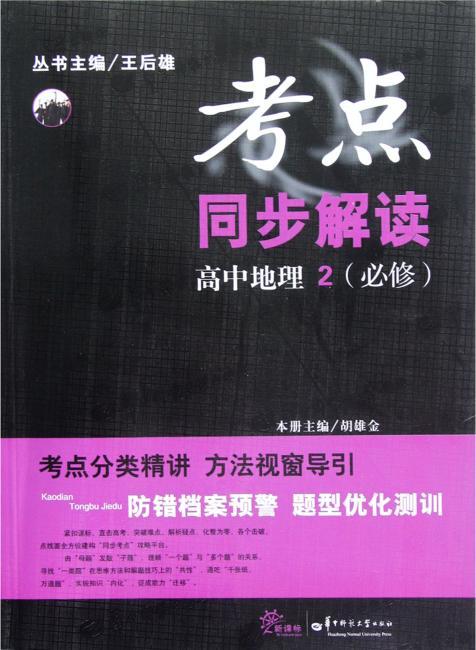 考点同步解读:高中地理2(必修)(新课标)
