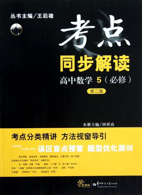 考点同步解读:高中数学5(必修)(第2版)