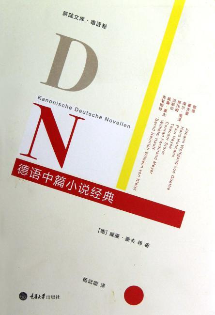 德语中篇小说经典