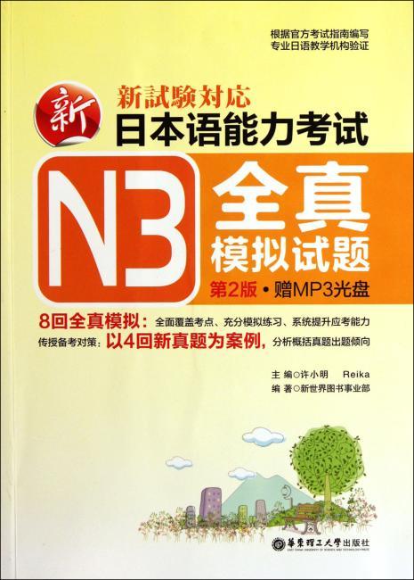 新日本语能力考试N3全真模拟试题(第2版)(附MP3光盘、收录4回真题精华解析)
