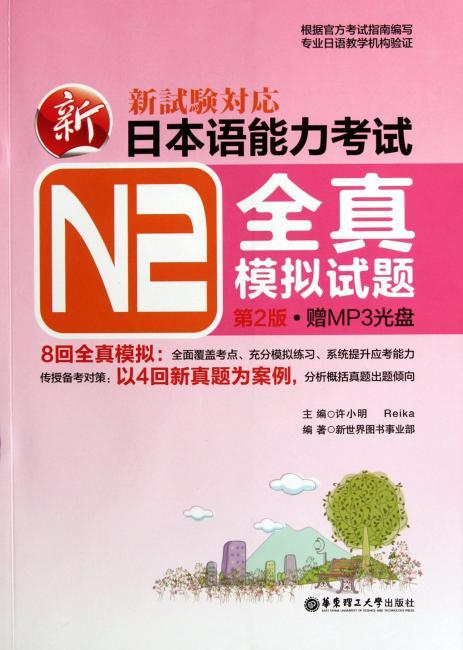 新日本语能力考试N2全真模拟试题(第2版)(附MP3光盘、收录4回真题精华解析)