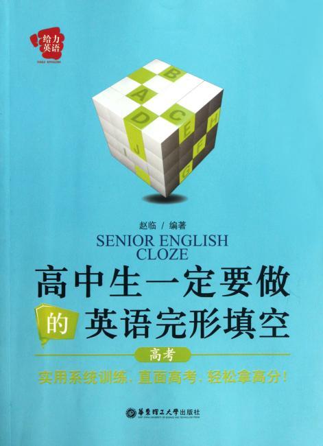 给力英语:高中生一定要做的英语完形填空(高考)