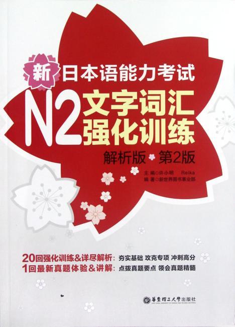 新日本语能力考试N2文字词汇强化训练(解析版)(第2版)