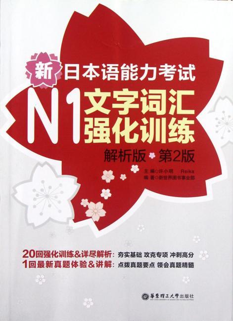 新日本语能力考试N1文字词汇强化训练(解析版)(第2版)