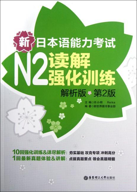 日本语能力考试丛书:新日本语能力考试N2读解强化训练(解析版)(第2版)