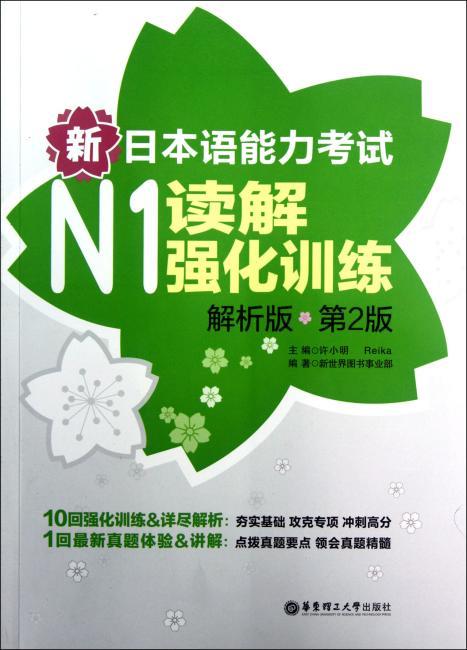 新日本语能力考试N1读解强化训练(解析版)(第2版)
