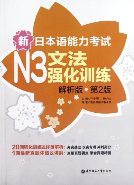 新日本语能力考试N3文法强化训练(解析版)(第2版)