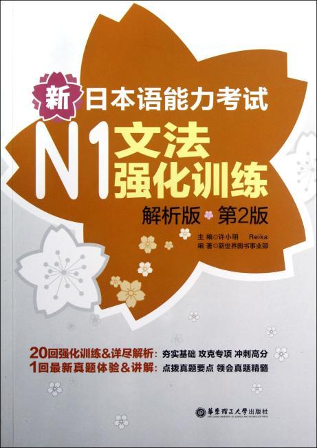 新日本语能力考试N1文法强化训练(解析版)(第2版)